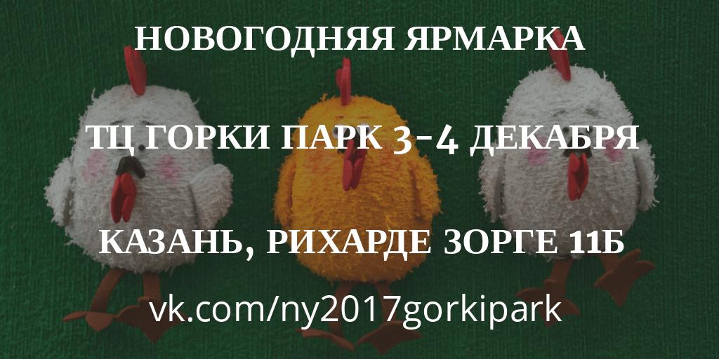 ny2017gorkipark_twi_zip